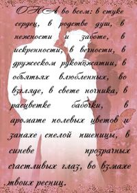 Оформление свадебного альбома фото со стихами
