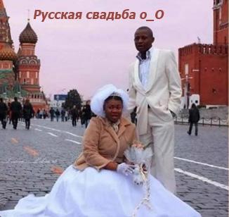 Ээээ.... русская свадьба