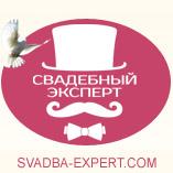 """Электронный журнал """"Свадебный эксперт"""""""